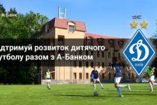 Поддерживай развитие детского футбола вместе с А-Банком