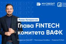 Роман Катеринчик — основатель финансового сервиса MyCredit возглавил FINTECH-комитет ВАФК