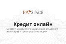 Бесплатно и удобно: PaySpace Magazine запускает сервис сравнения условий по кредитам