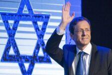 Новоизбранный президент Израиля получил копию текста присяги в виде NFT