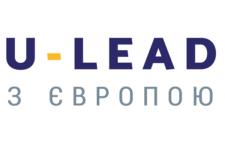 Расширение программы «U-LEAD с Европой»: Киев получит дополнительные 14 млн евро