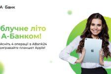 Яблочное лето с А-Банком — выигрывай один из трех планшетов Apple!