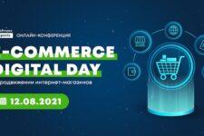 Онлайн-конференция —E-commerce Digital Day
