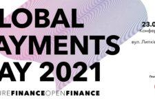 В Киеве пройдет третья международная конференция Global Payments Day-2021