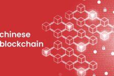 Пекин ускорил разработку государственных платежных систем на основе блокчейна
