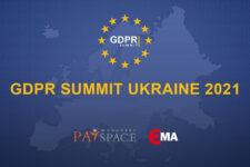 GDPR Summit Ukraine в третий раз пройдет в Киеве
