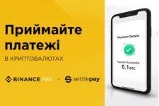 Біржа Binance і платіжний провайдер Settlepay запустили новий метод оплати в Україні