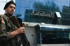 В Афганистане восстановлена работа банковского сектора