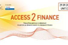 В Киеве состоится уникальное событие, посвященное доступу к финансам МСБ