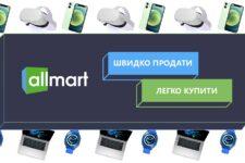 Как начать продавать б/у технику на allmart.ua?