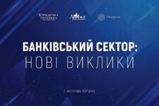 Конференція «Банківський сектор: нові виклики» відбудеться 3 листопада 2021 року