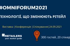 Выставка и конференция для ритейлеров о технологиях, изменяющих отрасль #omniforum2021