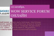 Wow Service Forum пройдет 22 октября 2021 года