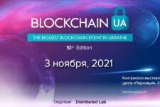 Юбилейная международная конференция BlockchainUA состоится 03 ноября 2021 года в Киеве