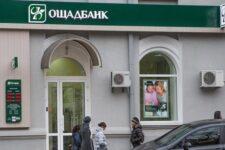 Ощадбанк предупредил о принудительном закрытии неактивных счетов